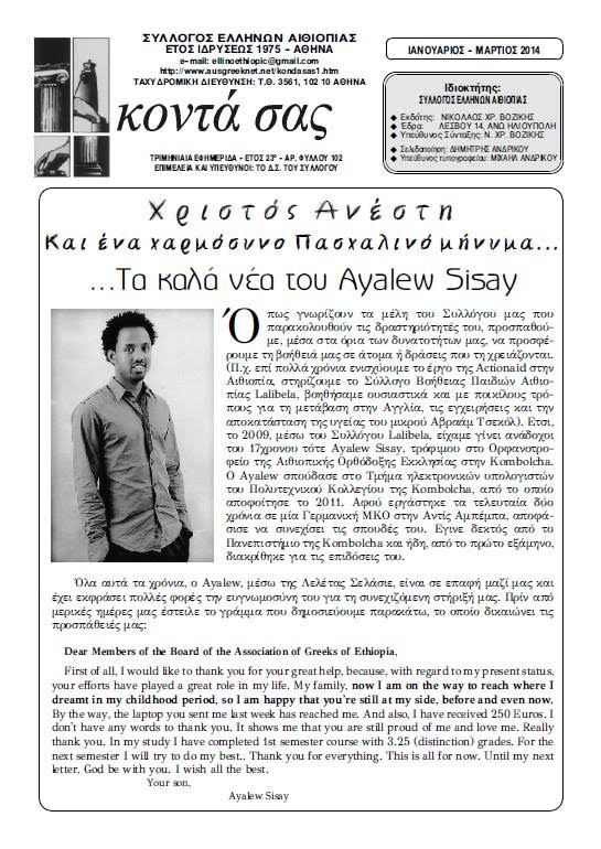 http://ausgreeknet.com/ausgreeknet_net/Konta-102.pdf