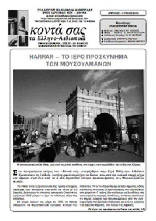 http://ausgreeknet.com/ausgreeknet_net/Konta-103.pdf