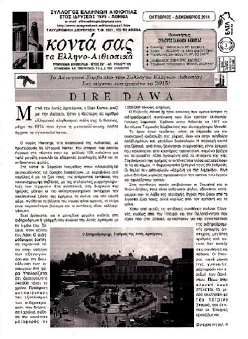 http://ausgreeknet.com/ausgreeknet_net/Konta-106.pdf