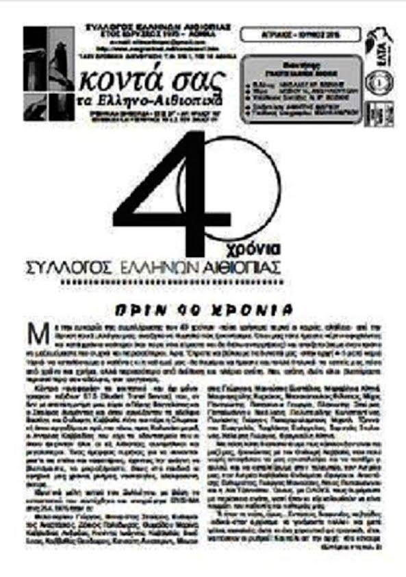 http://www.ausgreeknet.net/Konta-107.pdf