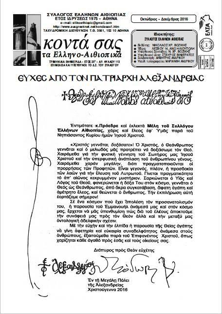 http://ausgreeknet.com/ausgreeknet_net/Konta-113.pdf